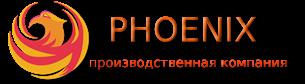 Завод газового оборудования ФЕНИКС